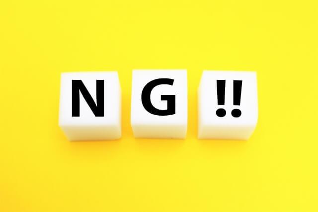 NGの文字