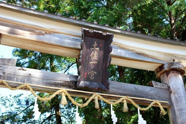 高知の土佐神社
